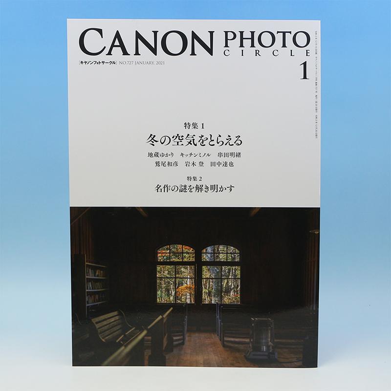 Canonマンスリーフォトコンテストで賞をいただきました。